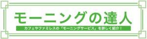 「モーニングの達人」のロゴ